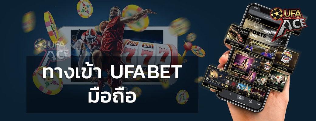 ทางเข้า UFABET มือถือ2
