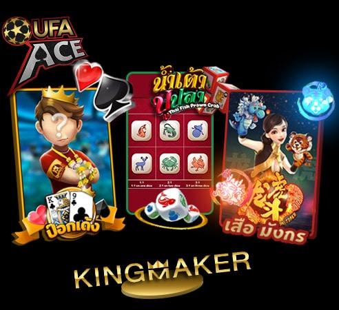 ป๊อกเด้งออนไลน์-kingmaker