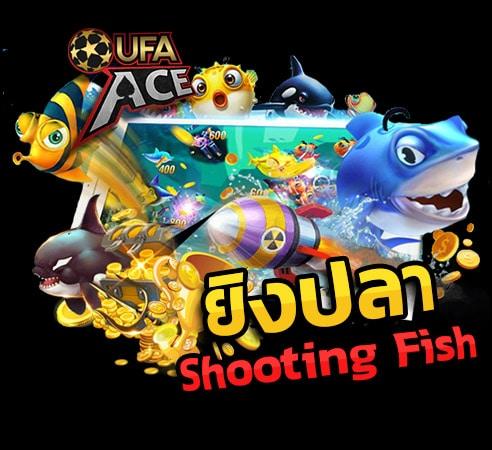 ยิงปลาออนไลน์มือถือ-shoot-fish