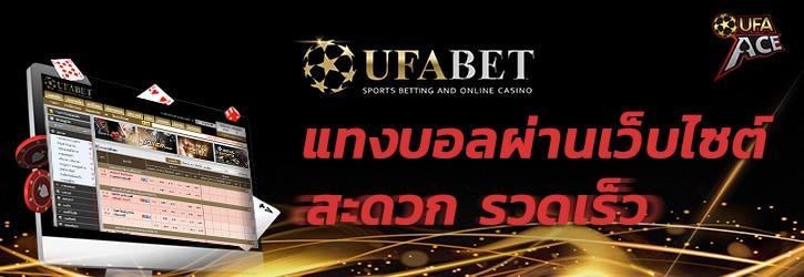 แทงบอล UFABET ผ่านเว็บไซต์